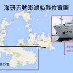Ocean Researcher V