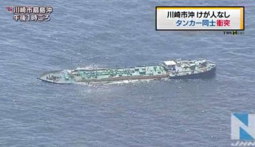 Keihin Maru No. 8